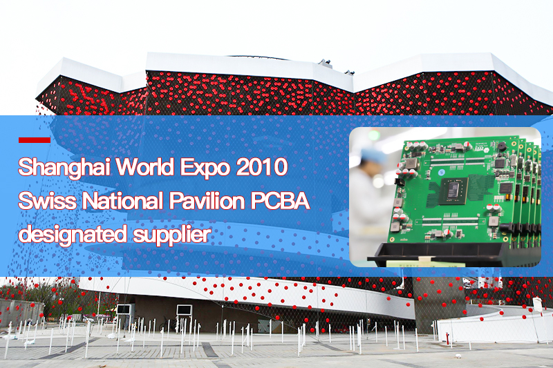 Shanghai World Expo 2010 Swiss National Pavilion PCBA designated supplier
